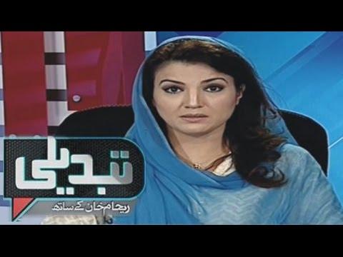 Tabdeeli Reham Khan Kay Saath 13 January 2016 - ISIS in Pakistan