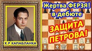 Шахматы ♔ Капабланка ♕ Шахматные ЛОВУШКИ в дебюте Защита Петрова!