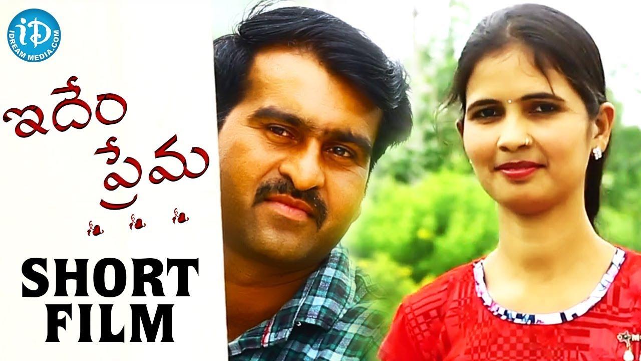 Idem Prema Short Film ||  Latest 2017 Telugu Short Films || By Laxminarayana Anupa