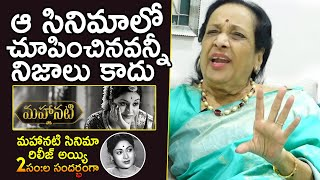 Actress Jamuna Reveals Unknown Facts About #Mahanati Savitri | 2 Years Of Mahanati | NewsQube