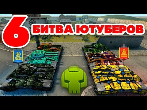 ТАНКИ ОНЛАЙН L 6 Juggernaut - БИТВА ЮТУБЕРОВ 3 VS 3 L КТО ПОБЕДИТ ?