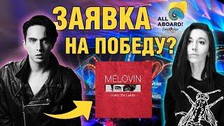 MELOVIN - Under The Ladder / реакция / EUROVISION 2018