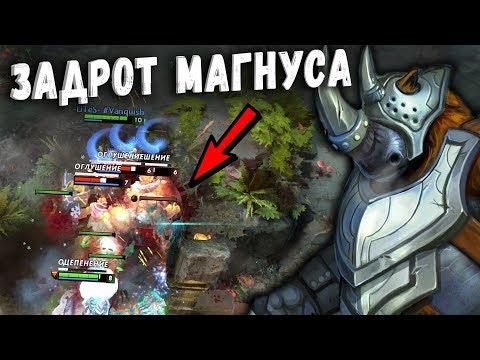 видео: ЗАДРОТ МАГНУСА - magnus 1000 matches dota 2