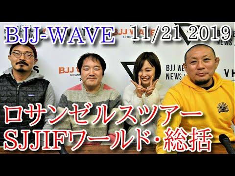 【動画版】BJJ-WAVE 11/21 2019 収録分