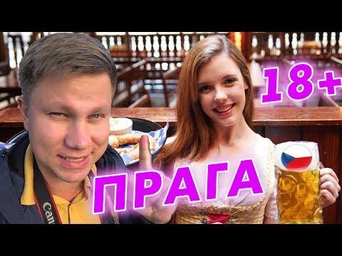 Прага 2019 - здесь МОРЕ пива и еды! ЧЕХИЯ удивляет: цены, чешское пиво и еда, впечатления