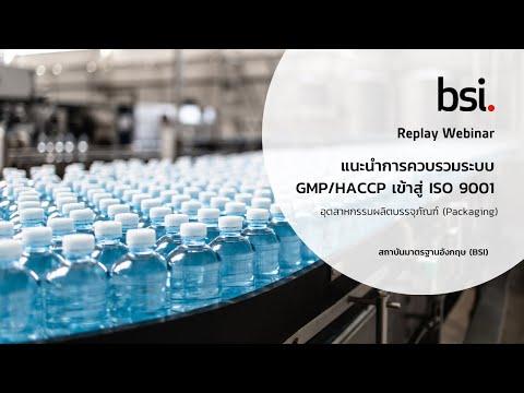 REPLAY WEBINAR แนะนำการควบรวมระบบGMP/HACCP เข้าสู่ ISO 9001อุตสาหกรรมผลิตบรรจุภัณฑ์ (Packaging) (TH)