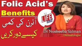 Benefits Of Folic Acid For Women By Dr Nosheeba Salman | Life Skills TV