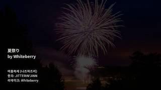 夏祭り - Whiteberry 여름축제 (나츠마츠리) 원곡: JITTERIN'JIN 리메이...