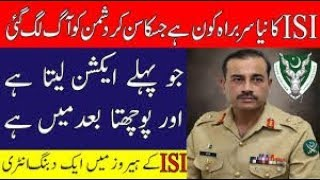 Newly appointed DG ISI |Asim Muneer| Pak Army