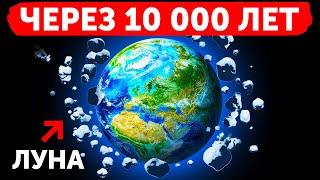 Что, если Земля начнет уменьшаться на 2,5 см в секунду?