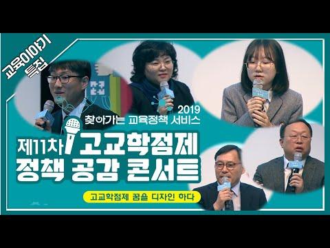 제11차 2019 고교학점제 정책공감 콘서트 다시보기
