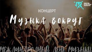 """Концерт """"Музыка звучит"""", посвященный Международному дню музыки"""