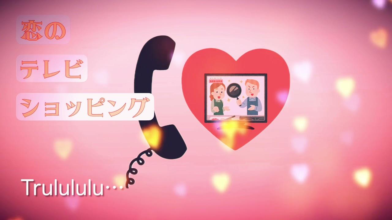 恋のテレビショッピング