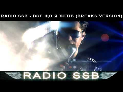 RADIO SSB - Все що я хотiв (breaks version)