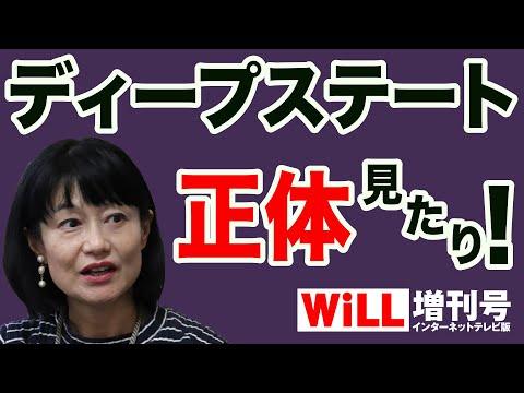 #365 【河添恵子】ディープステートの正体を暴いた大統領選