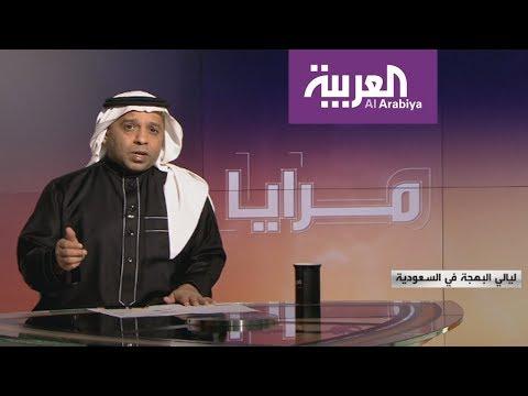 مرايا: ليالي البهجة في السعودية  - نشر قبل 1 ساعة