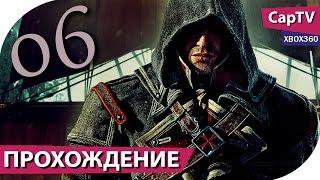 Assassin's Creed Rogue (Изгой) - Прохождение Часть 06 - [CapTV]