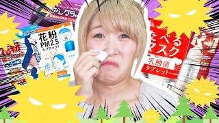 【辛すぎる】花粉症対策商品を大量購入レビュー!!!