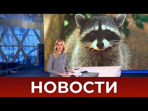 Выпуск новостей в 09:00 от 11.12.2020