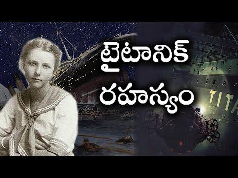 టైటానిక్ రహస్యం పూర్తి వివరాలతో ..! | Titanic - Secrets Revealed in Telugu | Telugu Mojo