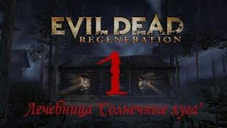 Evil Dead: Regeneration (Часть 1 - Начало. Лечебница) [RUS / Бука]  [4K] 2160p/60