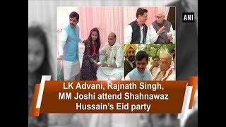 LK Advani, Rajnath Singh, MM Joshi attend Shahnawaz Hussain's Eid party - ANI News