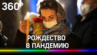 Рождество в пандемию как коронавирус отразился на празднике