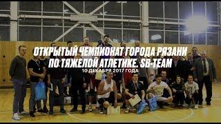 Открытый Чемпионат Рязани по Тяжелой Атлетике.SB-TEAM (Weightlifting & CrossFit)
