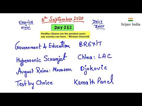 8th September 2020 | Daily Brief | Srijan India