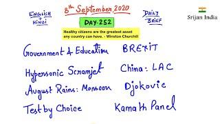 8th September 2020   Daily Brief   Srijan India