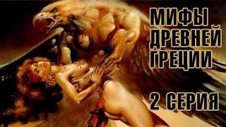 Сериал «Мифы древней Греции», фильм «Зевс. Любвеобильный бог», 2 серия, HD