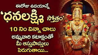 LAKSHMI DEVI SONGS  || POPULAR BHAKTI SPECIAL SONGS || TELUGU BEST LAKSHMI DEVI SONGS 2020