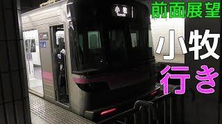 【レア運用・4K前面展望】名古屋市営地下鉄上飯田線・名鉄小牧線 小牧行き