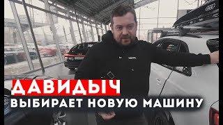 Давидыч Выбирает Новую Машину