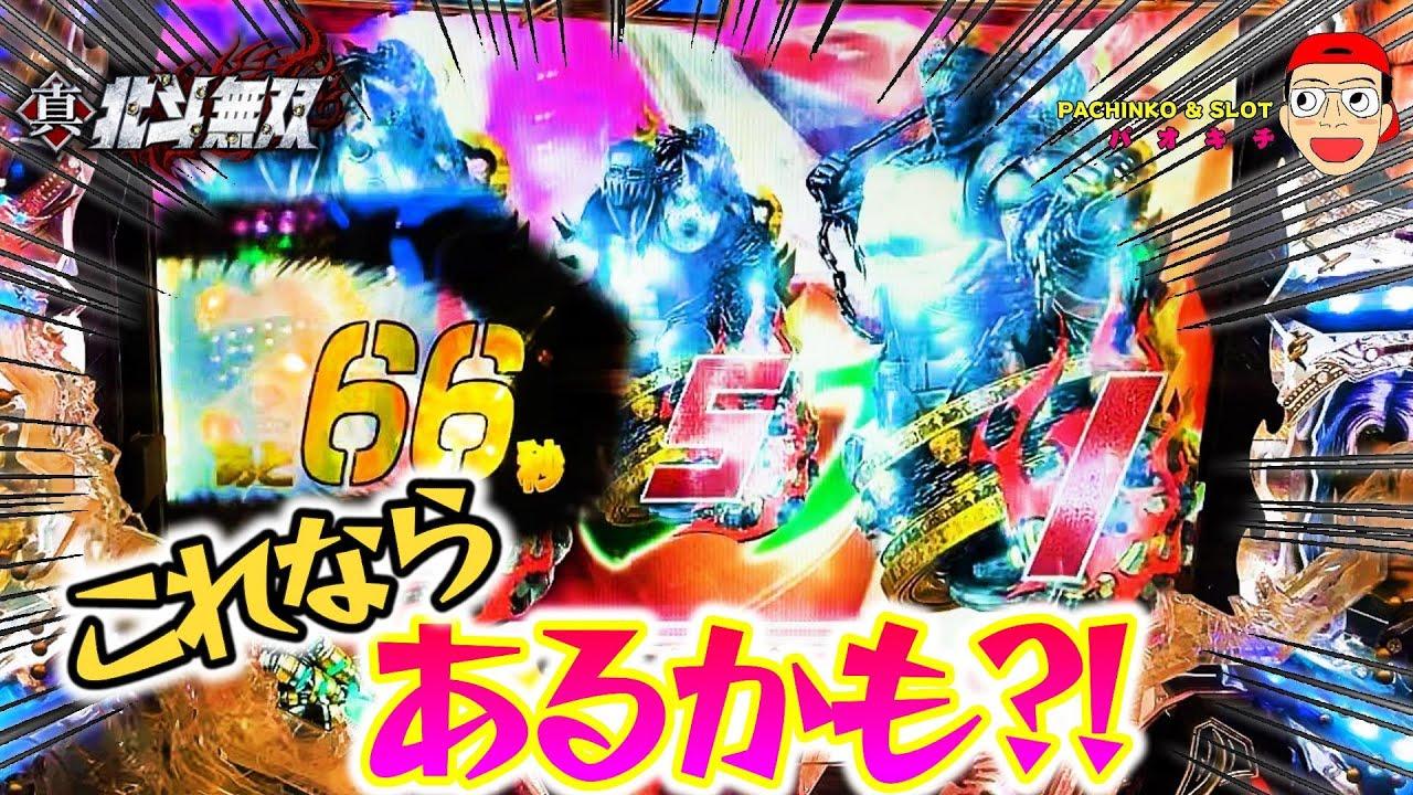 【真・北斗無双】絶望か希望か?!チャンス目66秒タイマー発生!