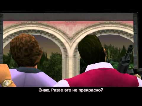 Gta Vice City - Держите Друзей Рядом...[Keep Your Friends Close...] [Job #58]