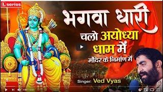 Raj Tilak Ki Karo Tyari राज तिलक की करो तैयारी || SINGER-VED VYAS