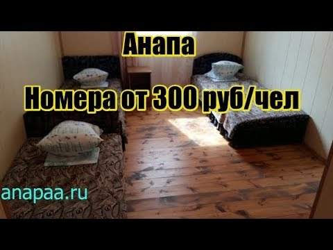 Сдам комнаты в Анапе от 300руб