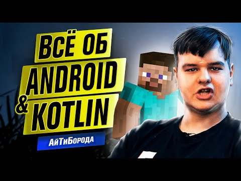 Войти в IT через Minecraft и Яндекс / Всё о Kotlin и Android / Интервью с Kotlin Developer