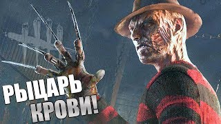 Dead by Daylight ► РЫЦАРЬ КРОВИ!