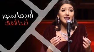 Asma Lmnawar - Aghadan Al9ak | (أسما لمنور - أغداً ألقاك ؟ (حفل دار الأوبرا السلطانية