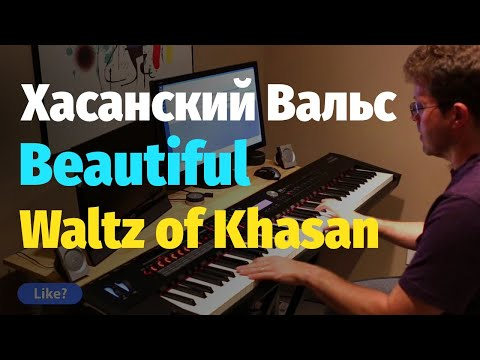 Хасанский Вальс (Бесплатные Ноты) / Waltz Of Khasan (Free Piano Sheet)