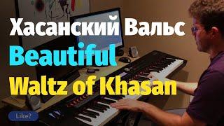 Хасанский Вальс / Waltz of Khasan (Free Piano Sheet)