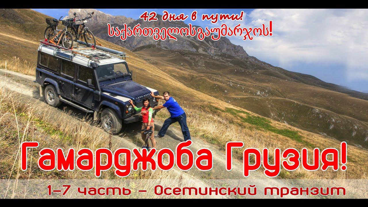 Гамарджоба Грузия - видеофильм 1 часть осетинский транзит