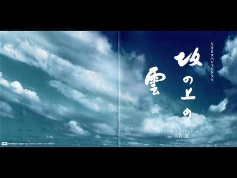 Saka no Ue no Kumo OST - Tenki Seirou Naredomo Nami Takashi