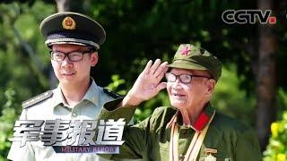 《军事报道》 20191008| CCTV军事