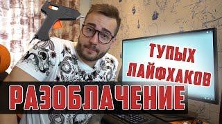 РАЗОБЛАЧЕНИЕ ТУПЫХ ЛАЙФХАКОВ! ПОЛНЫЙ 3,14ЗДЕЦ