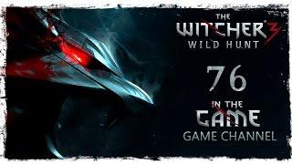 Ведьмак 3: Дикая Охота Прохождение #76 [Последнее Желание]