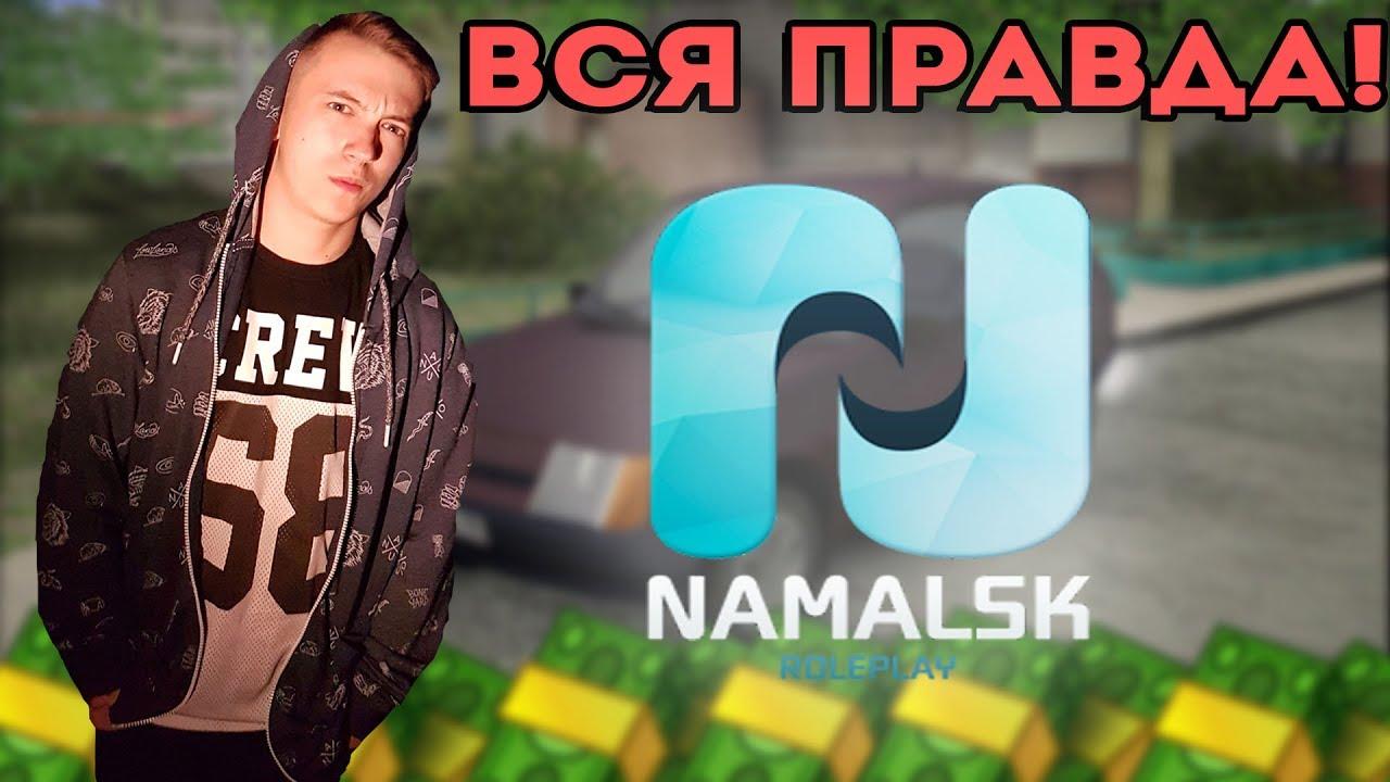 ВСЯ ПРАВДА ПРО NAMALSK-RP! ВЫ БУДЕТЕ В ШОКЕ! - YouTube