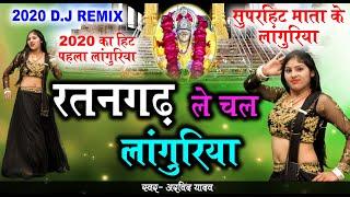 रतनगढ़ ले चल लांगुरिया   भैरंट लाँगुरिया   Dj Languriya HD   2020 न्यू लांगुरिया धमाका   Arvind Yadav